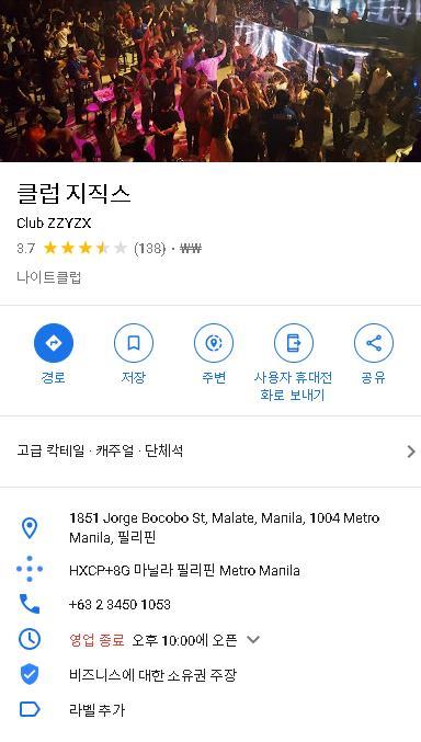 필리핀 마닐라 JTV KTV 므흣 여행썰